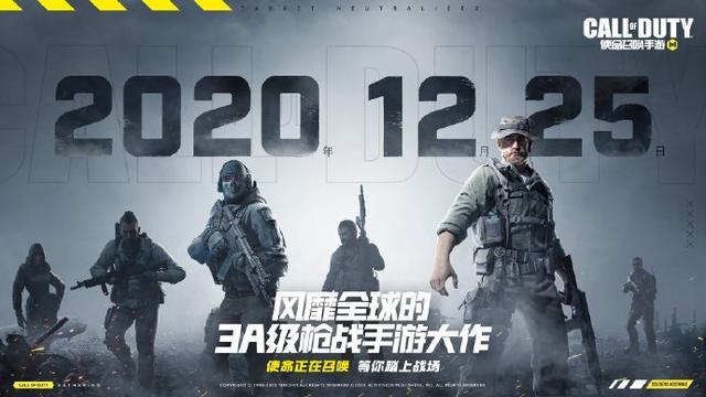 周杰伦代言《使命召唤手游》官宣12月25日正式上线
