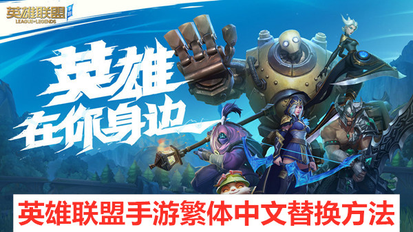 看不懂外语不用怕 英雄联盟手游繁体中文替换方法介绍