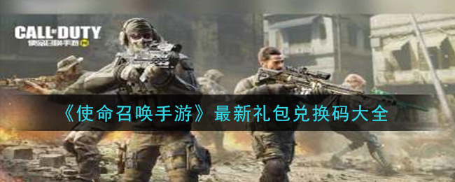 使命召唤手游最新礼包兑换码大全分享