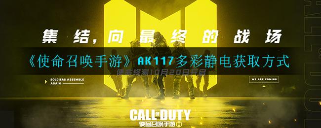 使命召唤手游AK117多彩静电怎么获得 AK117多彩静电获取方式