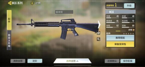 使命召唤手游M16最佳配置介绍 使命召唤手游M16武器配置推荐