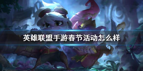 英雄联盟手游春节活动怎么样 英雄联盟手游春节活动介绍