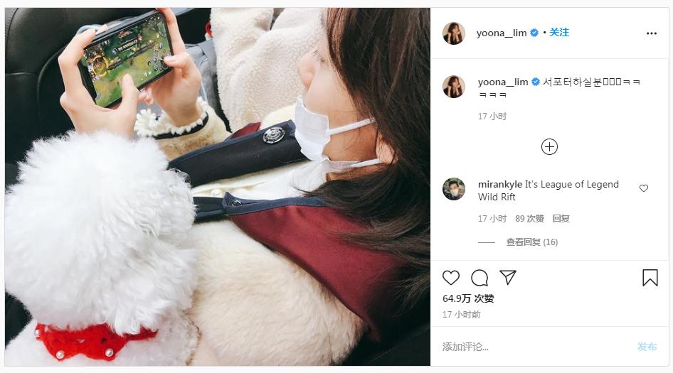 韩国女星林允儿在INS放出了自己上手英雄联盟手游的照片