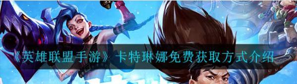 《英雄联盟手游》卡特琳娜免费获取方式介绍