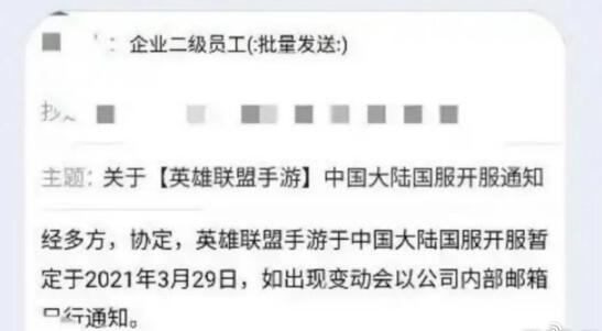 英雄联盟手游国服公测时间 lol手游国服3月20号上线消息