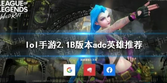 英雄联盟手游2.1B版本adc玩什么