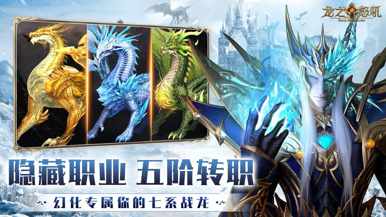 《龙之怒吼》官方网站-3D魔幻双形态变身龙战手游