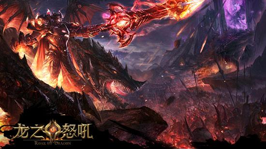 无限制竞技《龙之怒吼》手游开辟全新战斗体验