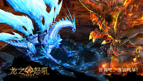 战火燃遍野《龙之怒吼》手游全力对抗恶魔军团