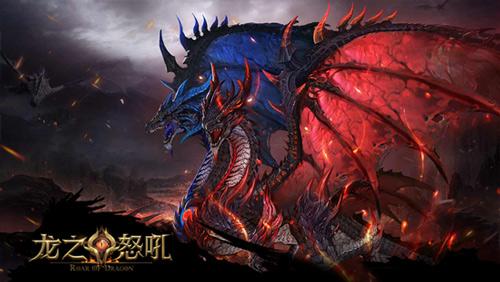 神位开启《龙之怒吼》手游黑暗龙神守护再提升