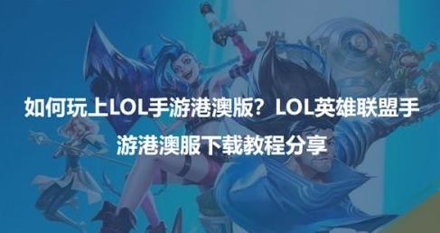 LOL英雄联盟手游港澳服下载教程分享