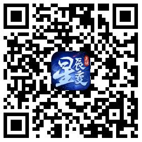 星辰变官方微博二维码
